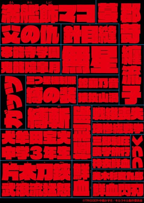 『キルラキル』 本編仕様オリジナル タイポグラフィ ステッカー