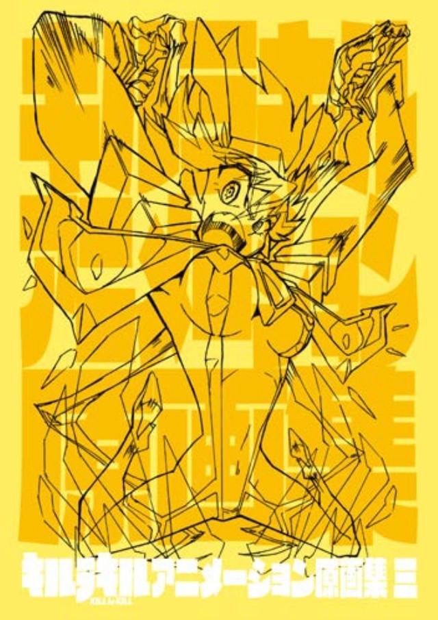 キルラキル アニメーション原画集 第三巻