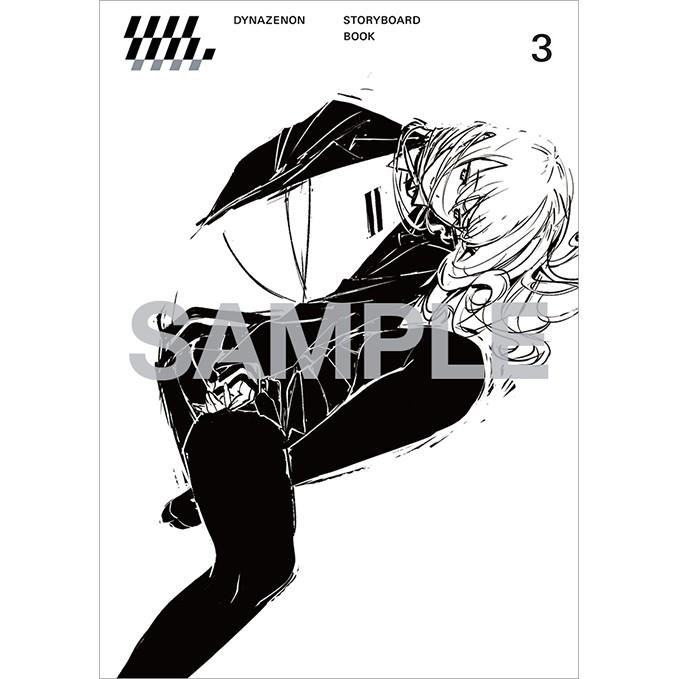 【先行予約受付分】SSSS.DYNAZENON STORYBOARD BOOK 3