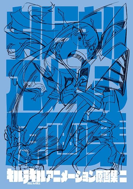 キルラキル アニメーション原画集 第二巻