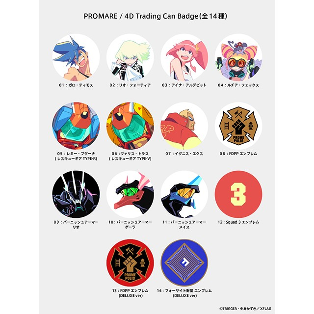 PROMARE / 4D Trading Can Badge (全14種)