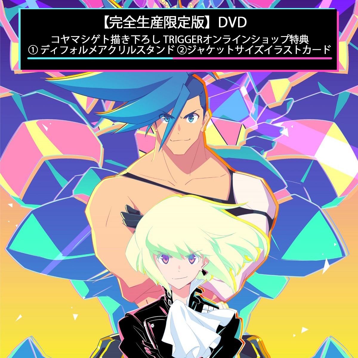 『プロメア』DVD 【完全生産限定版】 トリガーオンラインショップ購入特典付き