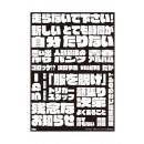 キルラキル 本編仕様オリジナルタイポグラフィステッカー 予告編