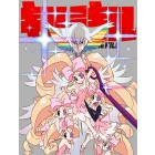 キルラキル Blu-ray 第7巻 【完全生産限定版】