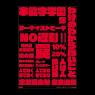キルラキル 本編仕様オリジナルタイポグラフィステッカー 劇中編