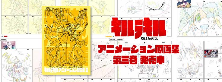 キルラキルアニメーション原画集第三巻